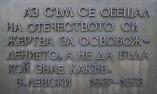 Клетвата на дякон Васил Левски