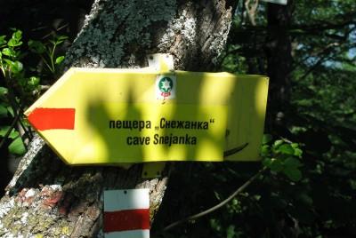 Червената маркировка на туристическия маршрут