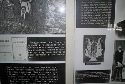 Музейна сбирка