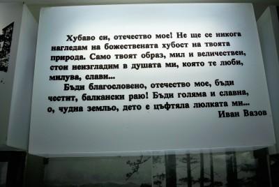 Стихове, написани от Иван Вазов