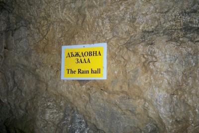 Надпис на Дъждовната зала
