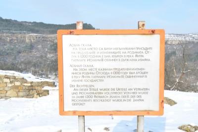 Информация за Лобната скала