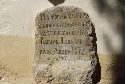 Камък с възпоменание