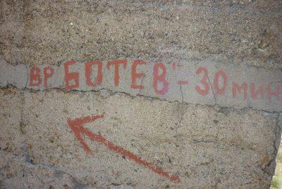 Надпис на скала