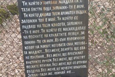 Табела с текст