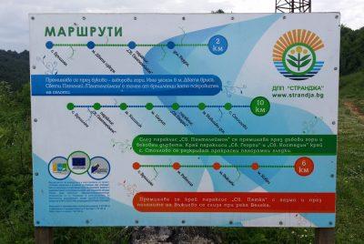 Карта на пътя